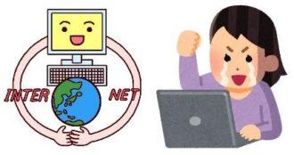 パソコンとインターネット